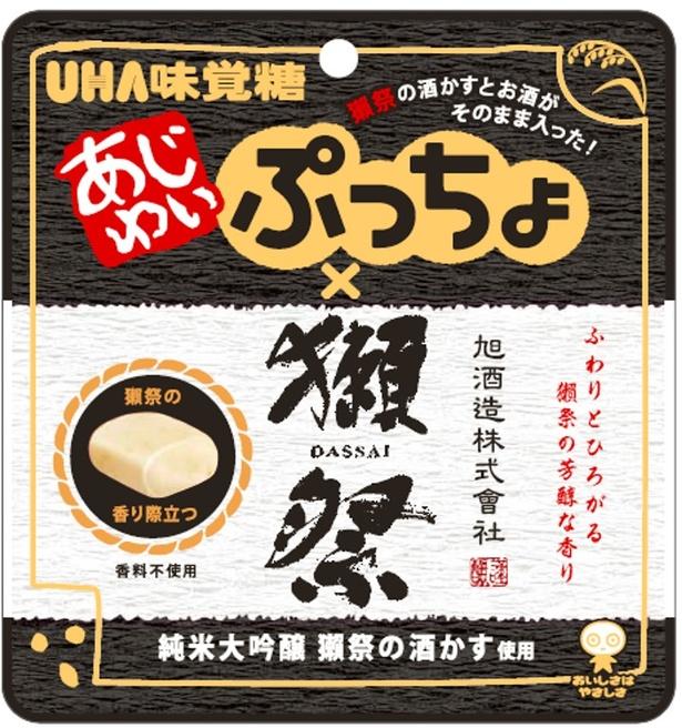【写真を見る】日本酒「獺祭」とコラボした「あじわいぷっちょ 獺祭」