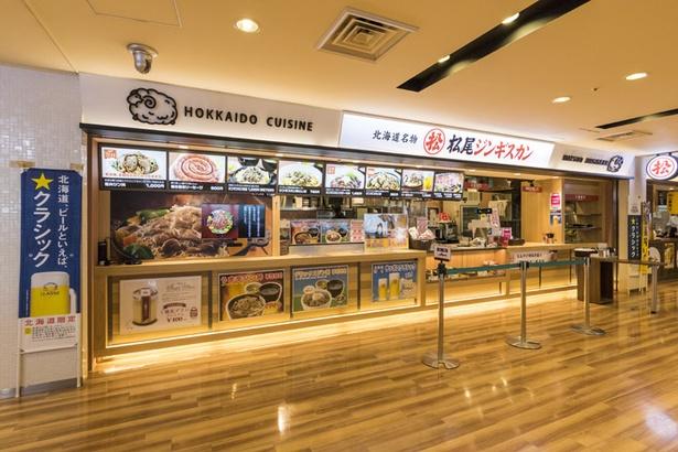 松尾ジンギスカン 新千歳空港フードコート店/注文後に調理してくれるので熱々が食べられる