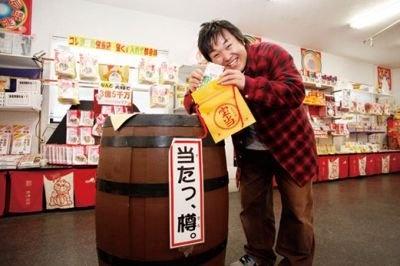 売店で宝くじを入れる袋を購入!新宝当袋大(600円)