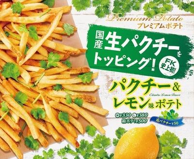 【写真を見る】「フレーバーポテト パクチー&レモン味」に「追パク」でパクチー濃い目に