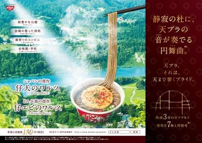 【写真を見る】「熱湯3分の好アクセス」などマンション広告を細部まで再現