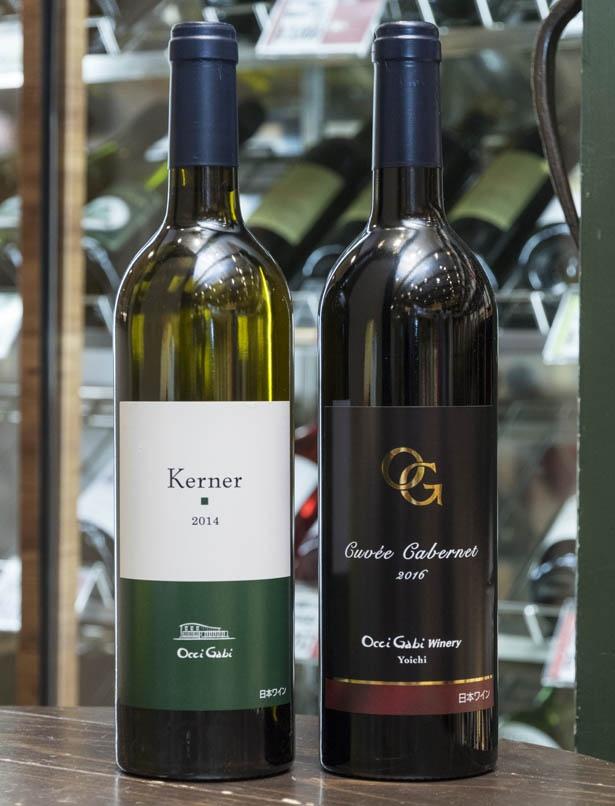 Wine&Cheese 北海道興農社/オチガビワイナリーの魅力を楽しむなら「ケルナー」(写真の2014年ものは2160円)、「キュヴェ・カベルネ」(2016年ものは4320円)を