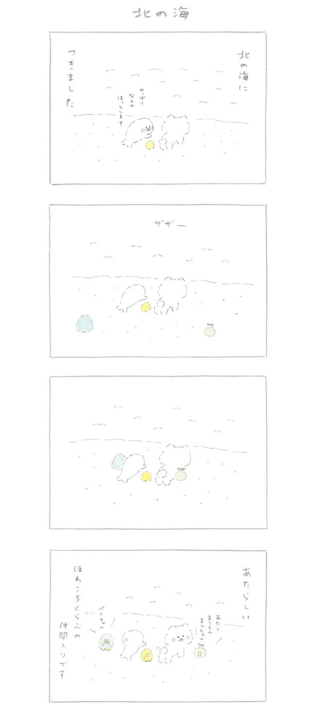 【まんが連載】ほわほわ4コマ「ほわころくらぶ」第4話配信