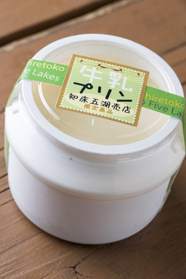 「牛乳プリン」350円