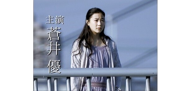 蒼井優が出演する「捨て猫OL」篇の監督は映画「天然コケッコー」('07年)の山下敦弘氏が務める