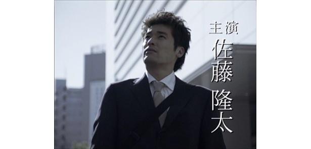 佐藤隆太は転職を繰り返す役柄に「自分もよく悩む性格」と共感