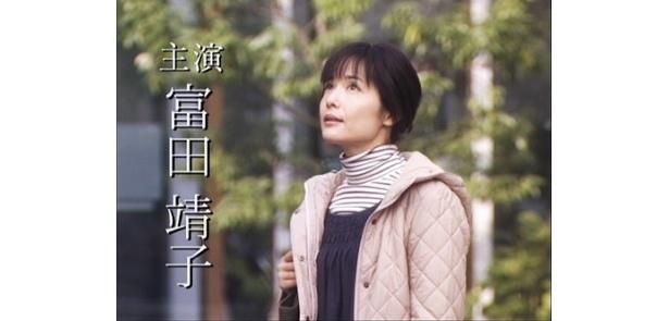 富田靖子の「キラキラ」は資格を取って輝きたい主婦の物語