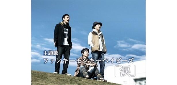 ファンキーモンキーベイビーズのメンバーは、貫地谷しほり出演のWEBムービーに特別出演する