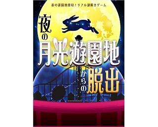 夜の浅草花やしき×リアル謎解きゲームの第7弾!