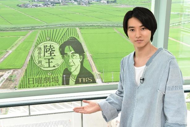 ドラマ「陸王」(TBS系)に出演する山崎賢人。バックにはドラマの田んぼアートが!