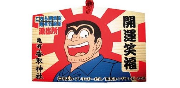 縁起のよさそうな両さん絵馬(500円)。開運できそう!