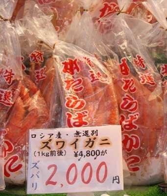 ズワイガニは2000円でゲットできるぞ!