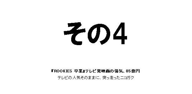 その4:『ROOKIES 卒業』テレビ発映画の強気、85億円
