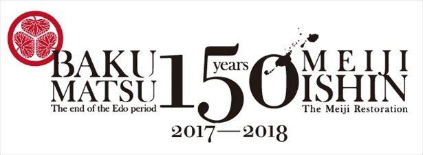 大阪城天守閣で開催中の「幕末・維新150年」キャンペーン