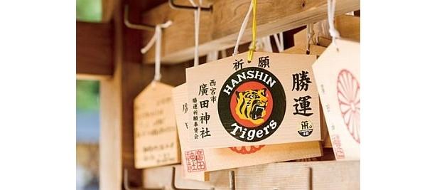 廣田神社の「タイガース絵馬」。熱い想いを書き込もう