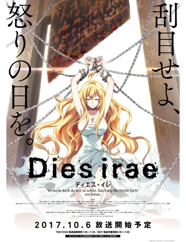 TVアニメ「Dies irae」の放送日が10月6日(金)に決定!最新ティザービジュアル&PVも公開