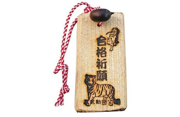 ホワイトタイガーがツメを研いだ木を削った合格祈願の「白虎のお守り」(500円)/東武動物公園