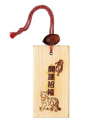「白虎のお守り」(500円)には開運招福もある/東武動物公園