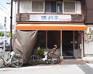 円頓寺商店街を東に歩き、アーケードが切れてすぐの場所に位置する「勝利亭」。駐車場は店のすぐ西側だ