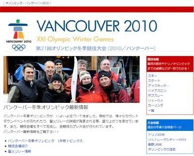 日本オリンピック委員会のHPも徐々に更新が頻繁に