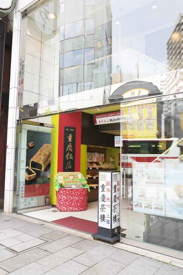大通りすぐの第一売店。重慶飯店で売られているみやげ類ほぼ全て購入できる