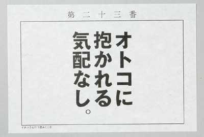 心に突き刺さるド直球の一言が書いてあるのは、「イチハラヒロコの恋みくじ」(100円)/ 布忍神社(大阪府松原市)。最近は、個性派おみくじも増えている