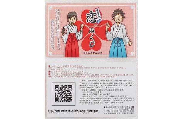 「インターネットde恋みくじ」(200円)/ 川上山若宮八幡宮(三重県津市)。ついにここまで来たかというハイテクさ