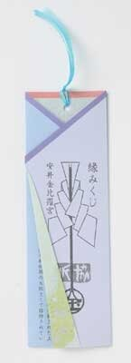 """「縁みくじ」(300円)は、いまある""""悪縁度""""を教えてくれるという、ちょっと変わった恋みくじ"""