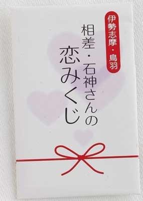 源氏物語のお姫様に託された「神田明神」(三重県鳥羽市)の「恋みくじ」(100円)