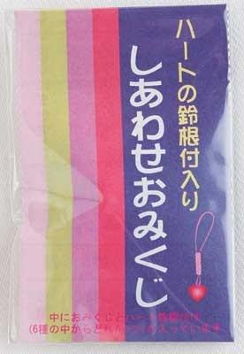 ハートの根付が付いてくる「伊奴神社」(名古屋市西区)の「しあわせおみくじ」(200円)