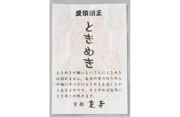 「東寺」の愛染さんからの一言おみくじは200円