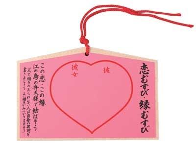 初詣で人気の神社には、ご利益がありそうな開運グッズが豊富。恋愛成就には、江島神社(神奈川県・片瀬江ノ島)の「むすび絵馬」