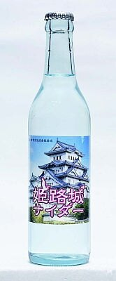 地名サイダーは懐かしい味が人気。姫路城サイダー