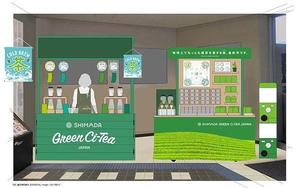 島田市のブランド茶「SHIMADA GREEN Ci-TEA JAPAN」をSAで手軽に味わえる