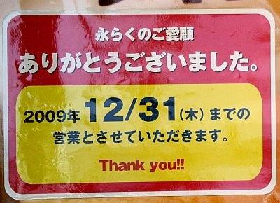 飯田橋店に張られていた閉店告知