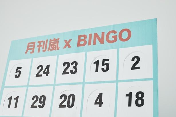 「月刊嵐」で大野智と松本潤がビンゴ大会に挑戦!
