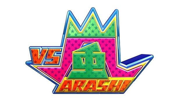 8月17日の「VS嵐」、プラスワンゲストとして山下智久が登場