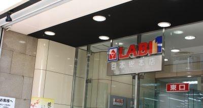 「ヤマダ電機 LABI1 日本総本店」店舗前