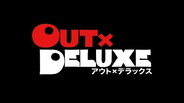 8月10日の「アウト×デラックス」に元ボクシング世界王者・長谷川穂積が登場