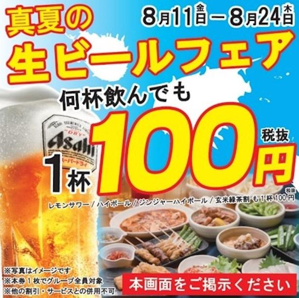 【写真を見る】この画像を店頭で見せよう!「ぶっちぎり酒場」の「生ビール100円フェア」