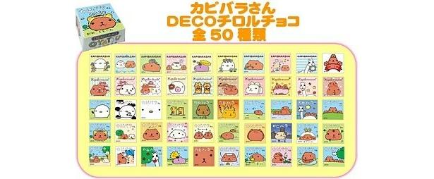 全部で50種類!カピバラさんのDECOチロルチョコも発売(1個63円)