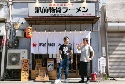 「飲んだ帰りや手早くすませるランチなどに食べてももらえるようにしました」と、店主・堀川さん(右)/駅前豚骨ラーメン ニネンヤ