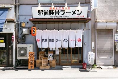 JR福島駅のすぐそば/駅前豚骨ラーメン ニネンヤ
