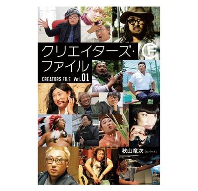 ロバート秋山が贈る、人気企画「クリエイターズ・ファイル」の書籍版を本人の直筆サイン入りでプレゼント