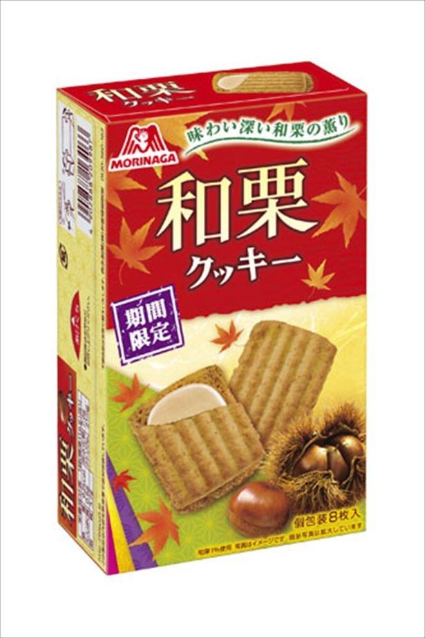 「和栗クッキー」(216円)