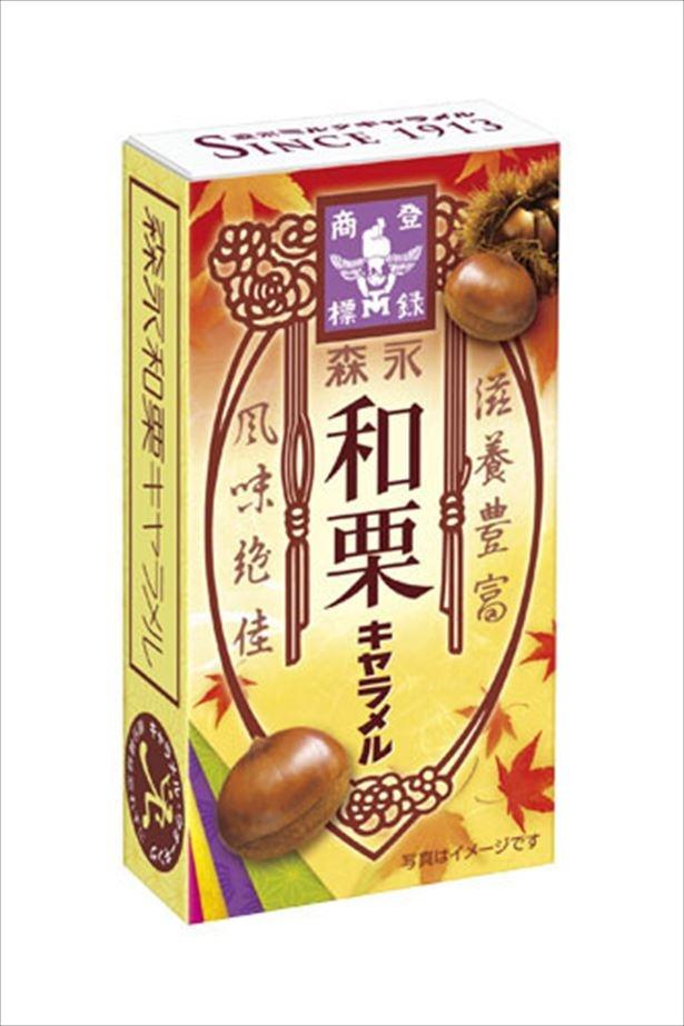 「和栗キャラメル」(123円)