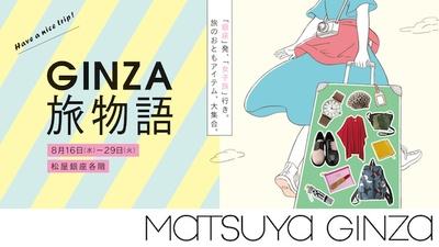「GINZA旅物語」