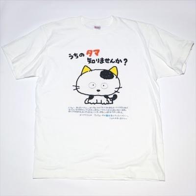 「うちのタマ知りませんか? Tシャツ」(3240円)