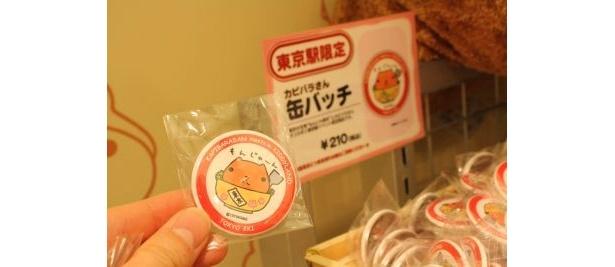 もんじゃカピバラさん缶バッジ(210円)