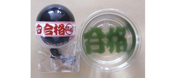 合格祈願にぴったり! 「合格昆布カプセルタイプ」(210円)
